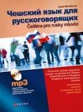 Ljuba Mrověcová: Čeština pro Rusy