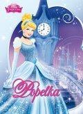 Walt Disney: Princezna - Popelka - Z pohádky do pohádky
