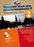 Ljuba Mrověcová: Čeština pro Rusy, 2. díl