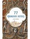 Ježková Alena: 77 Pražských legend (RJ)