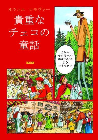 Lomová Lucie: Zlaté české pohádky (japonsky)