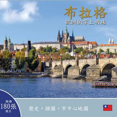 Henn Ivan: Praha: Klenot v srdci Evropy (taiwansky)