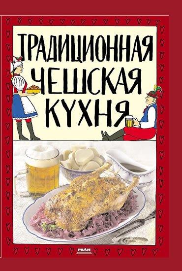 Faktor Viktor: Tradiční česká kuchyně (rusky)