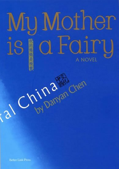 Danyan Chen: My Mother is a Fairy