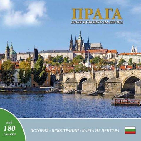 Henn Ivan: Praha: klenot v srdci Evropy (bulharsky)