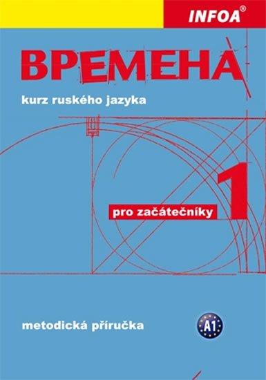 Chamrajeva Jelizaveta, Broniarz Renata,: Vremena 1 (začátečníci) - metodická příručka