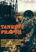 Škvorecký Josef: Tankový prapor - DVD