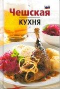 Filipová Lea: Česká kuchyně (rusky)
