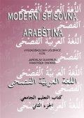 Oliverius Jaroslav, Ondráš František: Moderní spisovná arabština - vysokoškolská učebnice II.díl