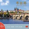 Henn Ivan: Praha: Klenot v srdci Evropy (čínsky)