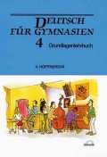 Höppnerová Věra: Deutsch für Gymnasien 4 - Grundlagenlehrbuch
