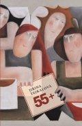 Tejkalová Jiřina: 55+