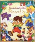 neuveden: Skládačková knížka - Pinocchio