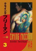 Koike Kazue, Ikegami Rjóči: Crying Freeman 3 - Plačící drak