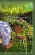 Alushina Tatiana: Utoli moyi pechali