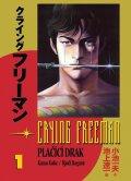 Koike Kazue, Ikegami Rjóči: Crying Freeman 1 - Plačící drak