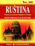 Navrátilová Jana: Ruština - Konverzace + slovník