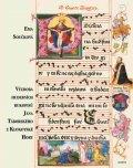 Součková Ema: Výzdoba hudebních rukopisů Jana Táborského z Klokotské Hory