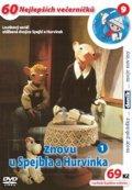 neuveden: Znovu u Spejbla a Hurvínka 1. - DVD