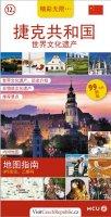 Eliášek Jan: Česká republika UNESCO - kapesní průvodce/čínsky