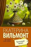 Vilmont Ekaterina: Trepetny trepach