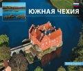 Sváček Libor: Jižní Čechy - malé /rusky