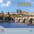 Henn Ivan: Praha: Klenot v srdci Evropy (řecky)