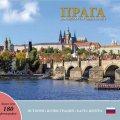 Henn Ivan: Praha: Klenot v srdci Evropy (rusky)
