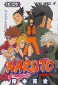 Kišimoto Masaši: Naruto 37 - Šikamaruův boj