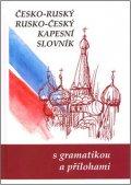 Steigerová Marie a kolektiv: Česko-ruský rusko-český kapesní slovník
