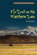 Yuan Ma: No Sail on the Western Sea
