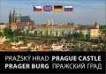 Sváček Libor: Pražský hrad / mini formát