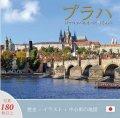Henn Ivan: Praha: Klenot v srdci Evropy (japonsky)